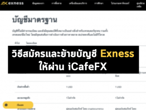 วิธีการสมัครและย้าย Partner Exness ให้ผ่าน iCafeFX