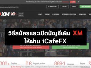 วิธีการเปิดบัญชีเพิ่ม XM ให้ผ่าน partner iCafeFX