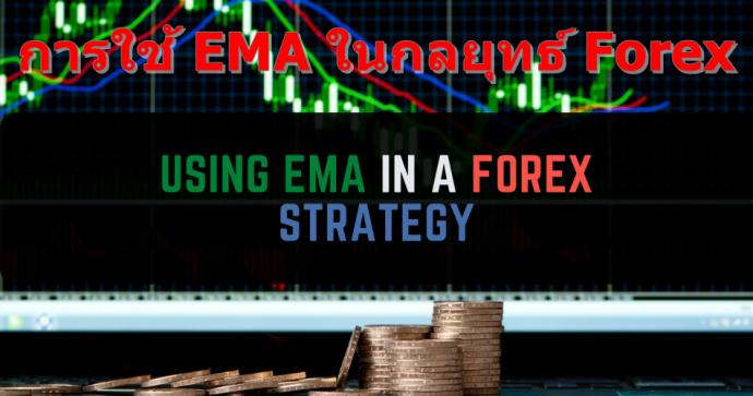 การใช้ EMA ในกลยุทธ์ Forex